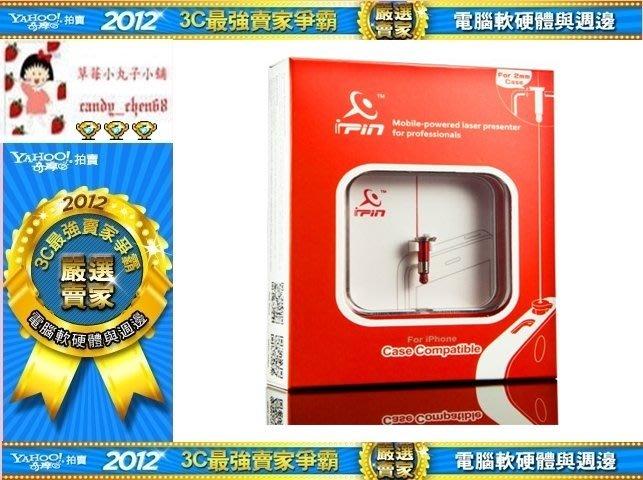 【35年連鎖老店】iPin iPhone 加長版 R12101雷射簡報器有發票/可全家/1年保固