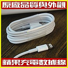 apple蘋果充電線 iPhone X 7 8 XR XS Max/ipad air mini 充電器 傳輸線 送i線套