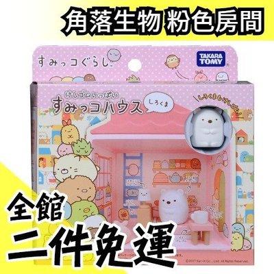 【粉色少女房】日本 角落生物 來我家吧部屋系列  PUTITTO 企鵝白熊炸豬排炸蝦貓咪盒玩食玩扭蛋杯緣子【水貨碼頭】