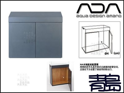 PY。。。青島水族。。。108-5351日本ADA--------頂級木架(木櫃)==白色W75×D45