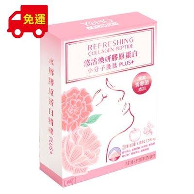 (免運) YOHOPOWER 悠活原力 煥妍膠原蛋白精華粉15+5包 專品藥局【2014169】