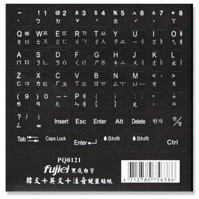 小白的 工場~韓文電腦鍵盤貼紙黑底白字 韓文 英文 注音 ~