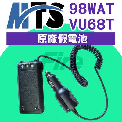 《光華車神》MTS VU-68T 車用假電池 點菸器 點菸線 無線電對講機 98WAT 假電池 原廠