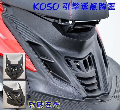 KOSO 引擎導風胸蓋 前胸蓋 胸蓋 戰斧導流胸蓋 勁戰五代 五代勁戰 五代戰