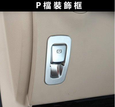 BENZ 賓士 W205 P檔裝飾框 電子煞車 內裝 改裝 C200 C250 C300 C43 C63 AMG