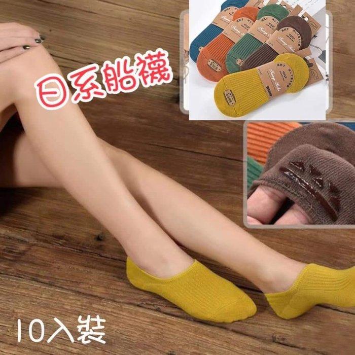 日系純色全棉雙織防滑女士糖果色系隱形襪,一組10雙
