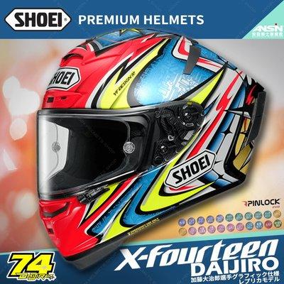 [安信騎士] SHOEI X-Fourteen X14 選手彩繪 DAIJIRO 紅黃 加藤大治郎 全罩 安全帽 X-14
