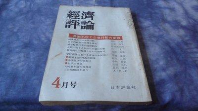 藍色小館7--------昭和53年4月.經濟評論
