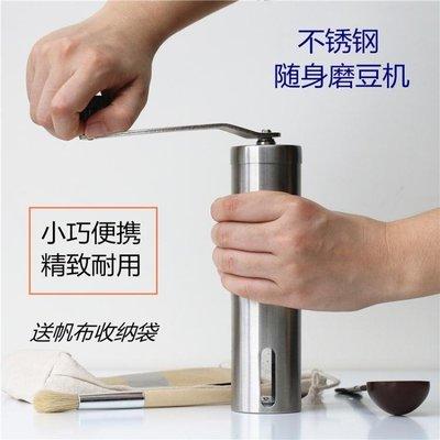 磨豆機 不銹鋼手動咖啡豆研磨機家用手搖現磨豆機粉碎器小巧便攜迷你水洗【主流元素】