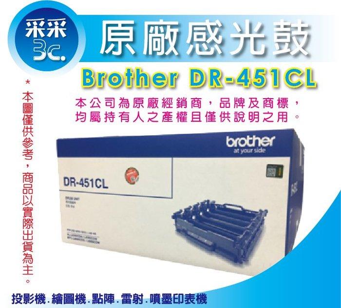 【采采3C】兄弟牌 DR-451CL/DR451/451原廠感光滾筒/感光鼓 適用L8360/L8900