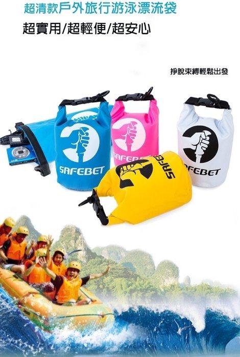 防水袋  戶外游泳漂流袋 2L 防水袋   我們的創意生活館【3A002】
