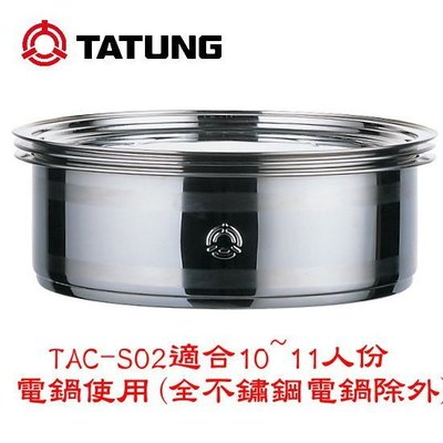 【大同】不鏽鋼蒸籠/雙層蒸籠/双層蒸籠 (10、11人份專用) TAC-S02
