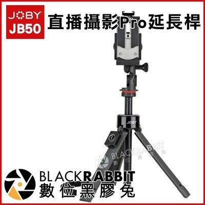數位黑膠兔【 JOBY GripTight PRO TelePod JB50 直播攝影Pro延長桿 】 自拍桿 自拍棒