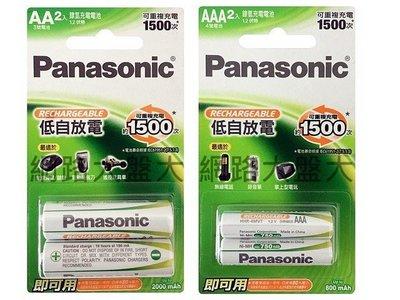 #網路大盤大# 新上市 Panasonic國際牌 EVOLTA 低自放電 鎳氫充電池 可充1500次 3號 4號
