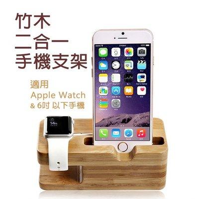 Apple Watch二合一竹木底座