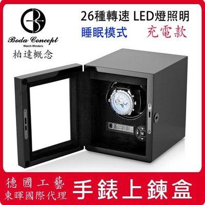 東暉國際代理 Boda Concept H1B 德國柏達手錶自動上鍊盒收藏錶盒 搖錶器 實木鋼烤 LED燈 多種設定轉速