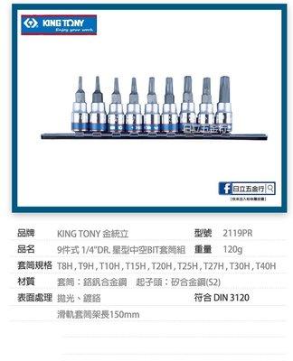 "EJ工具《附發票》台灣製 KING TONY 2119PR 兩分 (1/4"") 星型 中孔 起子套筒 凸套筒 9件組"