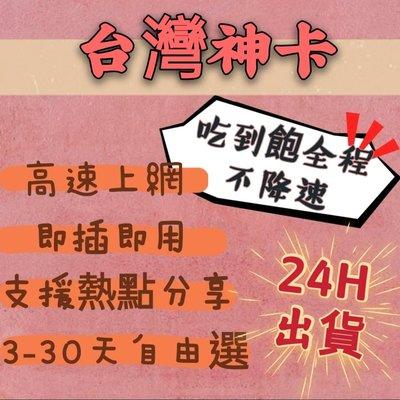 免綁約 5天台灣吃到飽上網卡 不限量 不降速 熱點分享 台灣旅遊卡 遠傳台灣網卡 另有3天 7天 10天 30天sim卡
