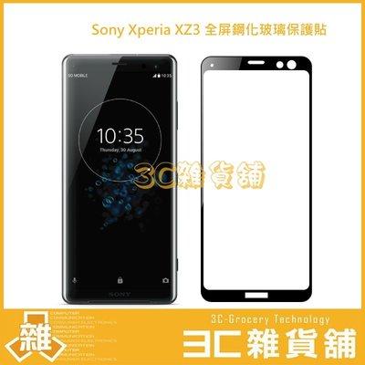 【3C雜貨】Sony Xperia XZ3 全屏 滿版 鋼化玻璃保護貼 黑 玻璃貼 保護貼 保貼 螢幕貼