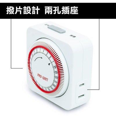 利卡夢鞋園–PRO-WATT 多功能機械式定時器 兩孔插110V 16A 24小時定時器 白 TU-A58
