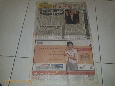 早期報紙《自由時報 民國88年四月廿九日》1張4版 陳水扁推許信良選總統、 孫翠鳳廣告