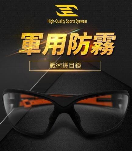 [01] HYZ 觀察者 防霧 護目鏡 9108 灰色款 ( 近視框眼鏡族軍規警用射擊打靶運動眼鏡自行車重機太陽眼鏡墨鏡