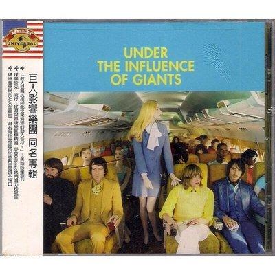 【全新未拆,殼裂】Under The Influence Of Giants 巨人影響樂團:同名專輯《美國原裝進口》