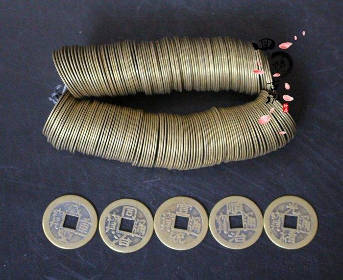 聚寶閣 風水純銅五帝錢十帝銅錢古幣仿清朝代招財鎮宅2.7釐米一串200個 ZB1347
