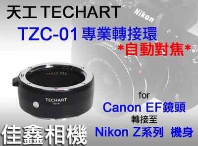 @佳鑫相機@(全新)Techart天工TZC-01自動對焦轉接環for Canon EF鏡頭接Nikon Z6 Z7相機