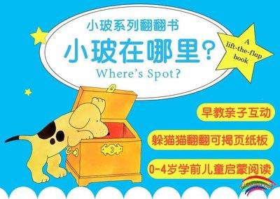 啟蒙早教 5冊 the Wheels on the Bus/where's spot /Dear Zoo親愛的動物園/L