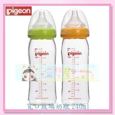 <益嬰房>PIGEON 貝親 新·母乳實感寬口玻璃奶瓶-240ml (橘 /綠/ 粉紅)