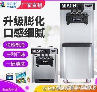 現貨!麥樂康臺式冰淇淋機商用小型 網紅家用冰激凌機 全自動甜筒聖代機ATF「知木屋」新品 正韓 折扣