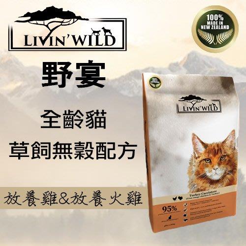 野宴LIVIN WILD全齡貓放養無穀配方 - 放養雞&放養火雞 15磅(6.8kg) 貓飼料