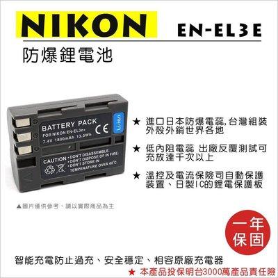 【數位小熊】NIKON ENEL3 EN-EL3E 相機 鋰電池 D70 D80 D90 D200 D300 D700