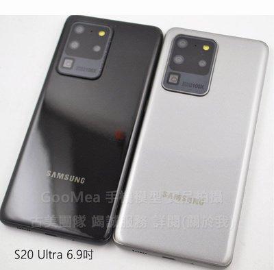 GooMea模型高仿彩黑屏Samsung三星S20 Ultra 6.9吋展示dummy摔機整人假機仿製交差網拍1:1拍戲