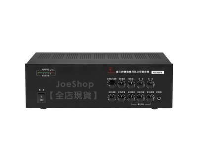 【現貨.免運】KB-500PA 鐘王 500W PA廣播專用擴大機/擴大器