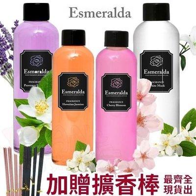 韓國 ESMERALDA 夢幻翡翠 香氛擴香 補充瓶 (200ml) 多款香味顏色可選 【庫奇小舖】【SW31】