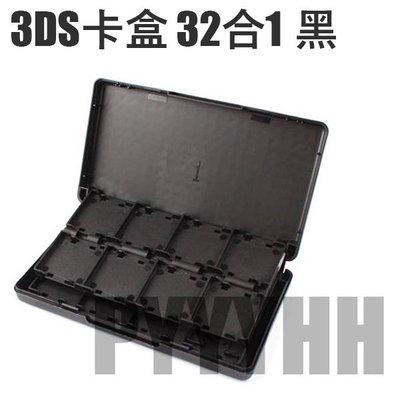 3DS 卡盒 32合1 黑 - NEW 3DS LL卡帶盒 卡帶收納盒 3DSLL卡帶盒 卡盒收藏 3DS遊戲盒