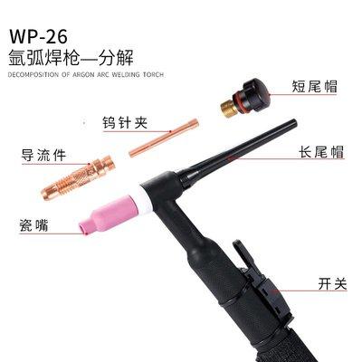 可樂屋 WS TIG-250 300 315氬弧焊機通用WP-26氣冷氬弧焊槍硅膠管焊把