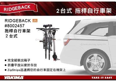 ||MyRack|| YAKIMA RIDGEBACK 2台式 拖桿自行車架 背後架 攜車架 自行車架 #8002457