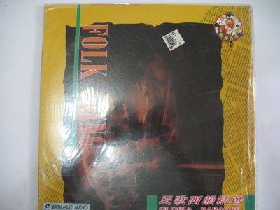 FOLK SONG 民歌西韻精選 第一集 - 1992年威聲影視 LD版 - 81元起標      LD-187