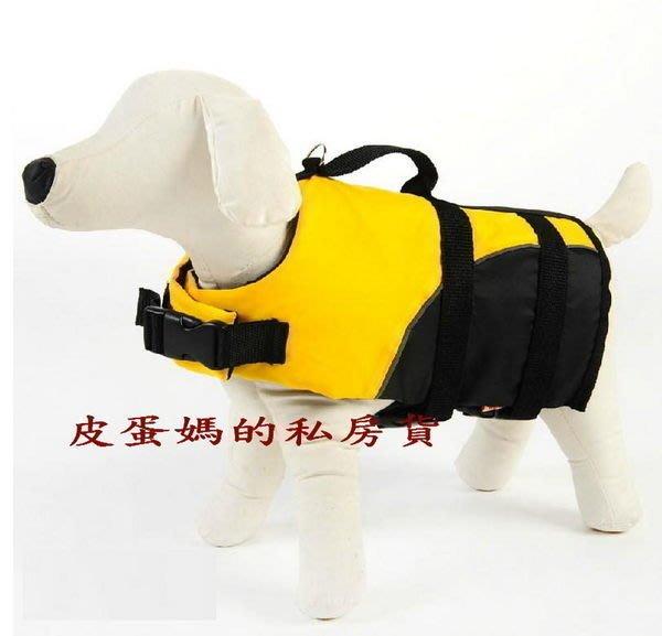【皮蛋媽的私房貨】寵物救生衣、狗狗救生衣、玩水必備,開心戲水.狗泳衣 中小型犬
