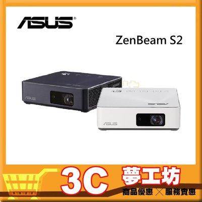 【原廠福利品】華碩 ASUS ZenBeam S2 微型LED無線投影機 立體聲喇叭 USB-C HDMI 台中市