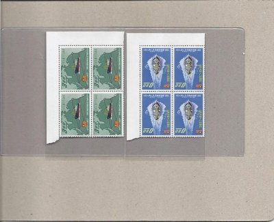 紀82 招商局九十週年紀念郵票邊角四方連 回流上品