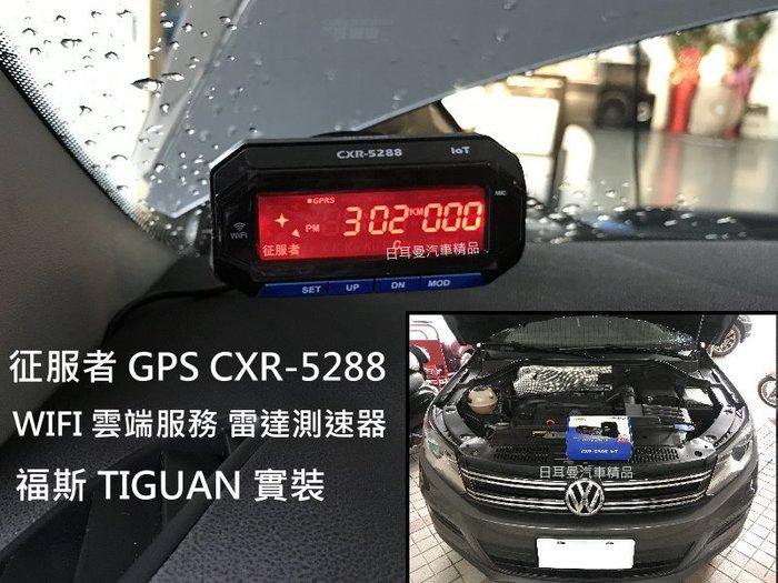 【日耳曼汽車精品] 福斯 TIGUAN 實裝 征服者 GPS CXR-5288 WIFI 雲端服務 雷達測速器 即時路況