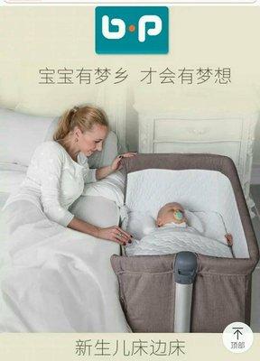 [小衡屋] 全新免運-mother's love 床邊床 嬰兒床也可當搖床