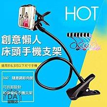懶人手機支架 蛇管支架 手機架 360度可調 6.3吋內通用 追劇神器 顏色隨機(80-1356)