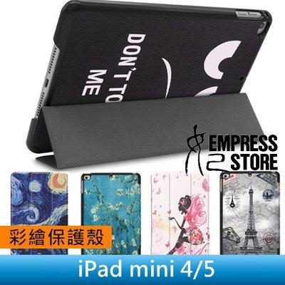 【妃小舖】2019 iPad Mini 4/5 彩繪/塗鴉/插畫 三折/全包 防摔 支架/站立 平板 保護套/保護殼