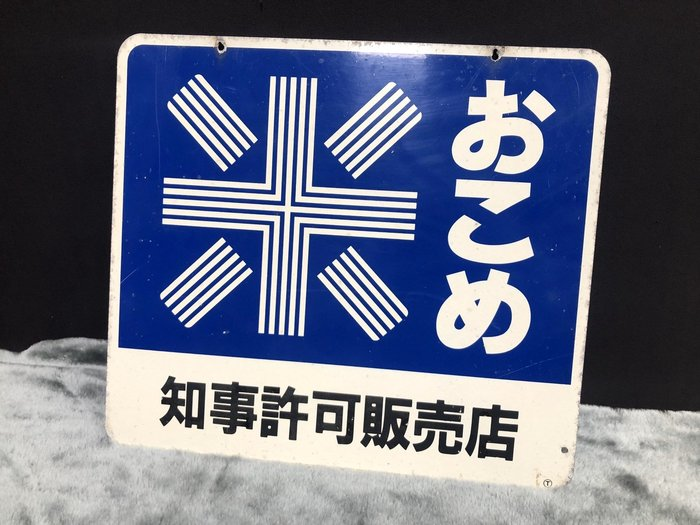【JP.com】日本帶回 中古鐵製琺瑯看板 おこめ 米 知事許可販売店 (雙面)