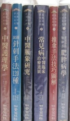 中醫脈象研究 高等中醫研究系列精裝本 第8冊 知音出版社